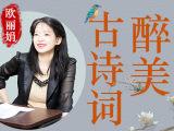 【醉美古诗·音频】台湾教授与你品味古诗词