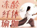 【12堂冻龄纤体舞韵瑜伽】8只成品舞系统教学,北舞女神亲授!