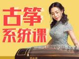 【古筝系统教学·108节课】0基础入门,连学到古筝6级