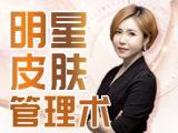 韩国皮肤管理师的秘密:12堂明星皮肤管理术
