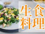 【生食·养生餐】20道为身体减负的营养美食