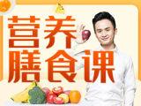 【家庭极简营养餐·音频课】明星御用营养师的餐桌食谱
