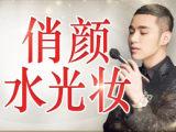 【中韩顶尖美妆师】20课打造精致日常妆,做优雅气质美人!