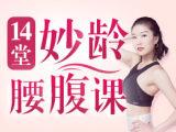 【甩掉腰部赘肉,练出小蛮腰】14节魅惑腰腹课,让你找回少女身!