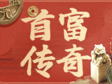 【权谋与资本】华夏历史上的首富传奇