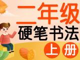 【小学硬笔书法】二年级语文(上)