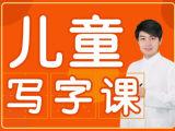 """【31天硬笔字速成】练一手好字,让""""字""""赢在起跑线"""