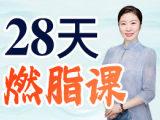【刘雯、佟丽娅明星燃脂课·音频】28天燃脂减肥,找准体质事半功倍
