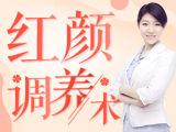 【红颜调养术·音频课】明星中医医师,教你养好大姨妈,受用一生!