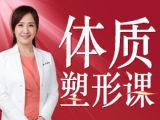 中医体质塑形课:丰胸瘦身、排毒养颜、美出高级感