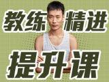 【阿斯汤加丨一级序列】14节+400min教练精进提升