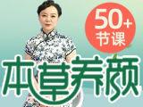 【东方女性养颜·音频课】央视嘉宾带给你,50个本草养颜抗衰秘方