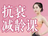 【16堂抗衰减龄瑜伽】正体态养美肌,做优雅冻龄美人