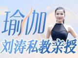 【刘涛私教亲授】谁都能学的大师瑜伽,教你做气质女人
