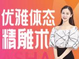 【亚洲小姐亲授】21天私教课,练出优雅体态