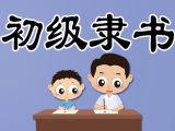【隶书少儿毛笔·初级】基础笔画入门,0基础教学