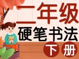 【小学硬笔书法】二年级语文(下)