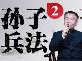 张诚笃:《孙子兵法》教你做人生赢家,国学大智慧(第二季)