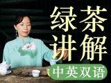 『茶学硕士的中英双语微课·绿茶篇』每天5分钟,让世界听懂中国茶!