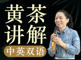 『茶学硕士的中英双语微课·黄茶篇』每天5分钟,让世界听懂中国茶!
